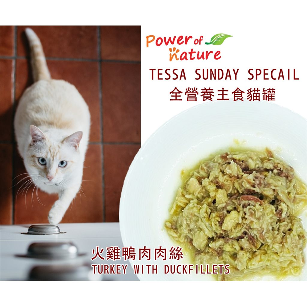 Power of Nature 星期日肉絲 Tessa Sunday Special 主食貓罐 (Turkey with Duckfillets) 火雞鴨肉 70g (啡)