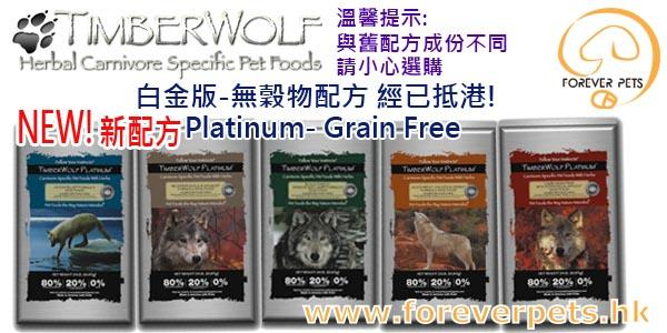 timberwolf_grain free1