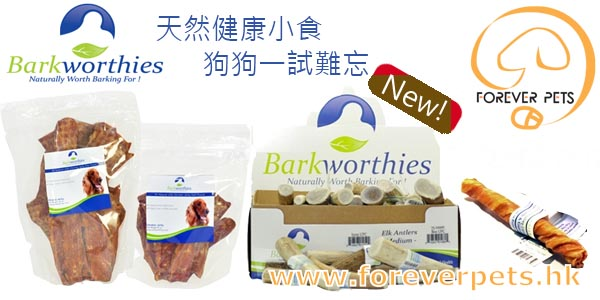 barkworthies new