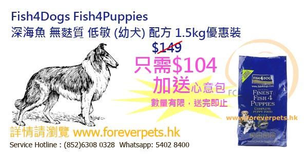 FISH4DOGPACKAGE