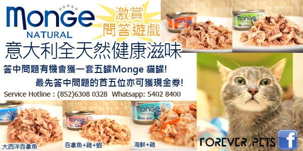 monge_campaign