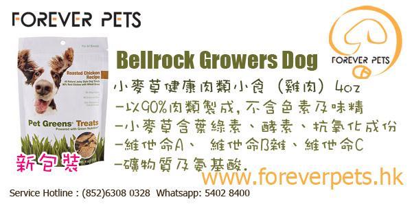bellrock_new