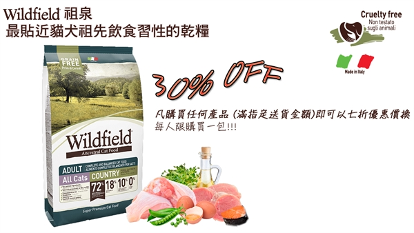 Wildfield_cms_banner_cat_30OFF