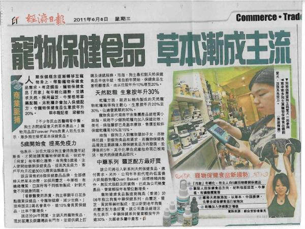 8JUN2011經濟日報