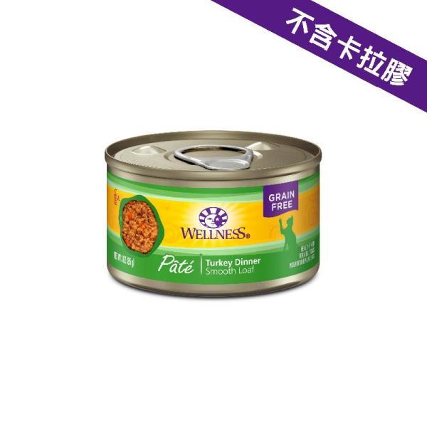 Wellness 貓罐頭(無穀物配方) - 鮮火雞肉 3oz (綠)