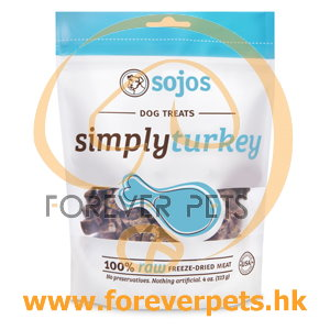 Sojos Simply Turkey (USDA) - 100%脫水USDA火雞 4oz