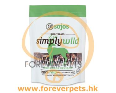 Sojos Simply Wild Venison - 100%脫水USDA 鹿肉 2.5oz
