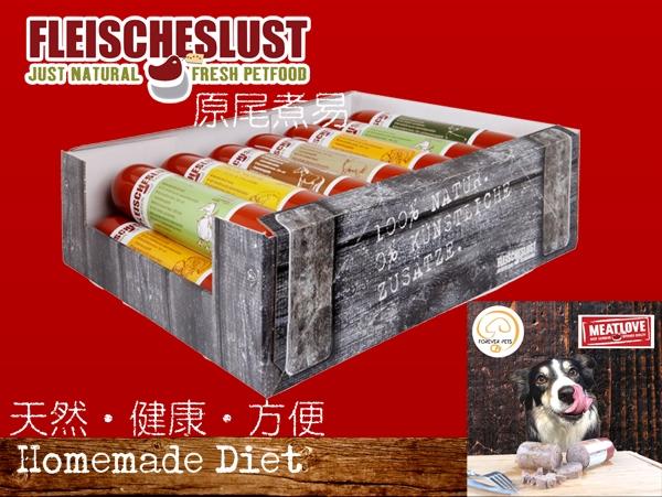 24條 800g 完美配搭:Fleischeslust原尾煮易800g CX24