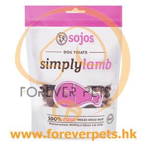 Sojos Simply Lamb (USDA) - 100%脫水USDA羊肉 4oz