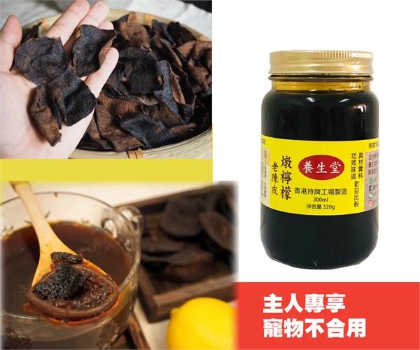 老陳皮燉檸檬 300ml