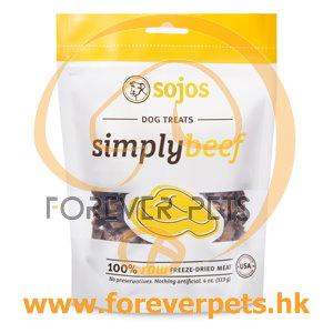 Sojos Simply Beef (USDA) - 100%脫水USDA牛肉 4oz