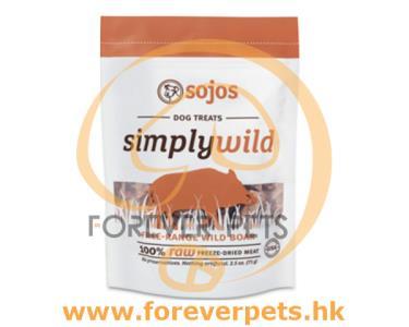 Sojos Simply Wild Boar - 100%脫水USDA 野豬 2.5oz
