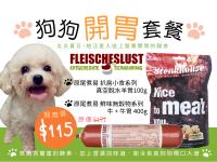 狗狗開胃套餐