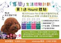 買任何寵物潔毛用品即送一枝HOWND 30ml 試用X 1