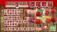12條限量體驗套裝:Fleischeslust原尾煮易800g - 鮮味系列CX